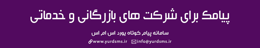 sms-co-bazargani